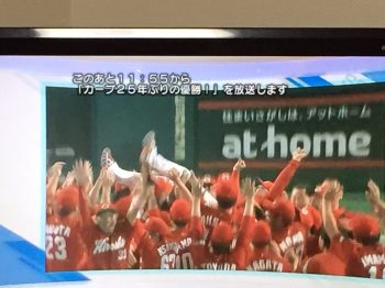 広島カープ優勝!!
