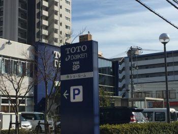 広島市南区宇品 TOTO ショールーム 浴室リフォーム