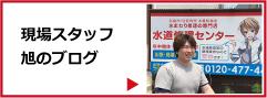 現場スタッフ旭のブログ