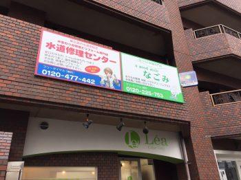 ネクストプラン 東広島店