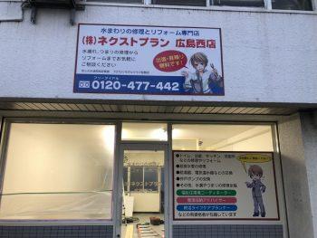 株式会社ネクストプラン  広島西店 佐伯区八幡
