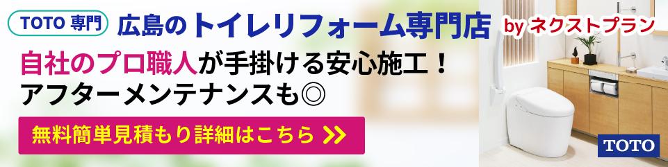 広島のトイレリフォーム専門店へのリンク