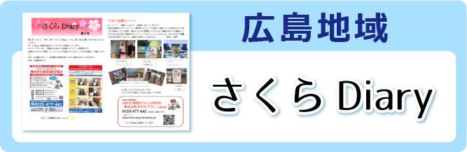 広島地域、さくらDiary