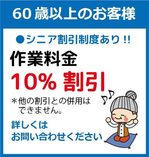 60歳以上のお客様、作業料金10%割引