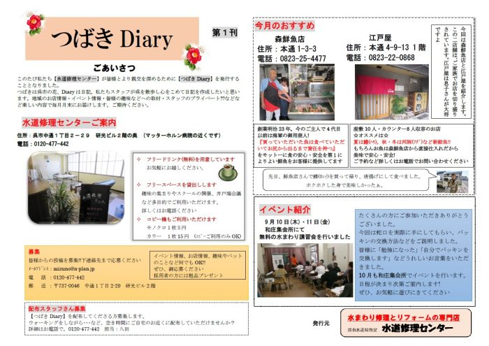 つばきDiary1号