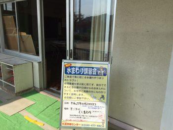 呉市焼山東 集会所 水まわり 講習会 給水