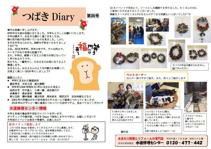 つばきDiary4号
