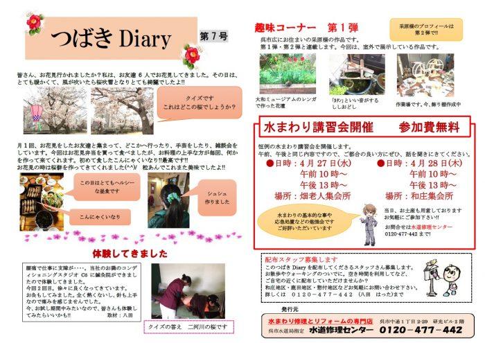 つばきDiary7号