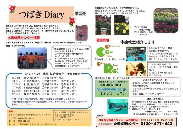 つばきDiary2号