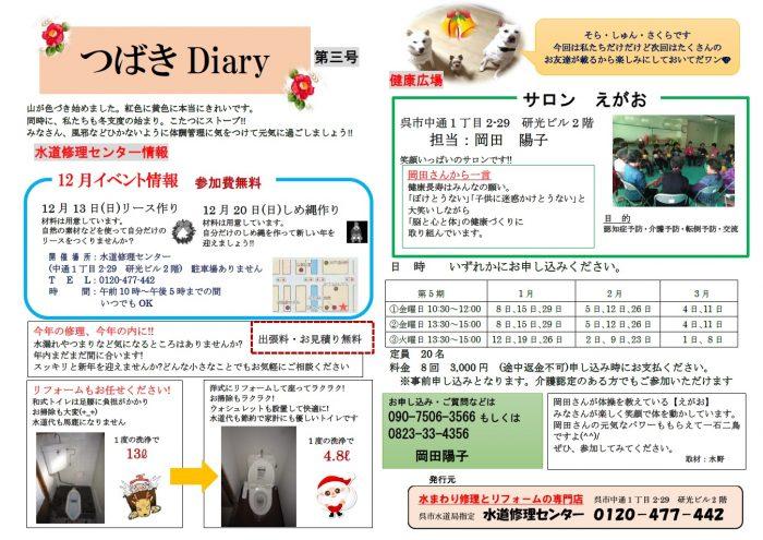 つばきDiary3号