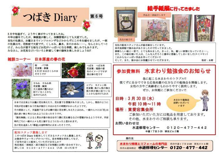 つばきDiary6号