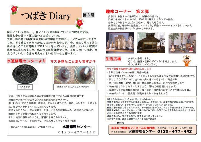 つばきDiary8号