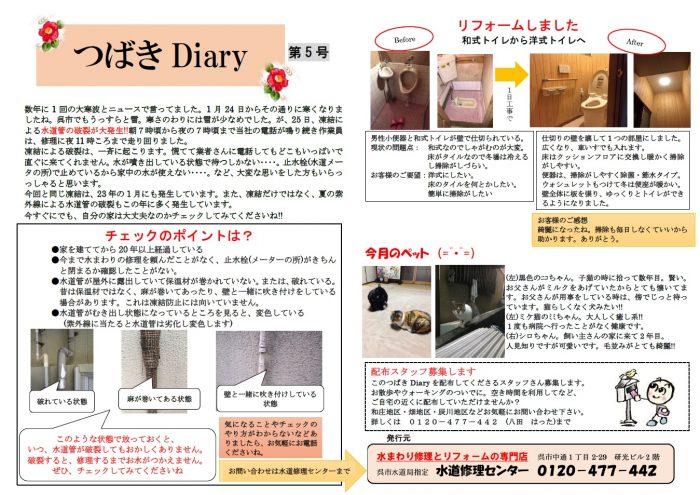 つばきDiary5号