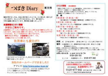 呉市 ネクストプラン発行