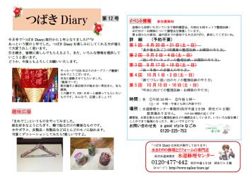 呉市中通 つばきDiary