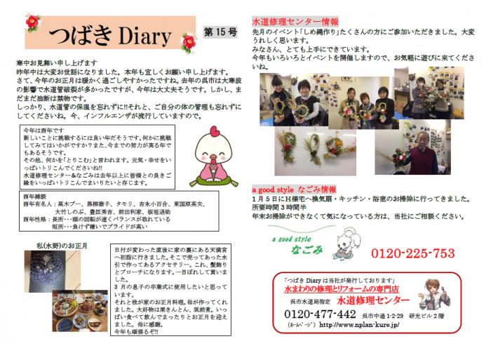 つばきDiary