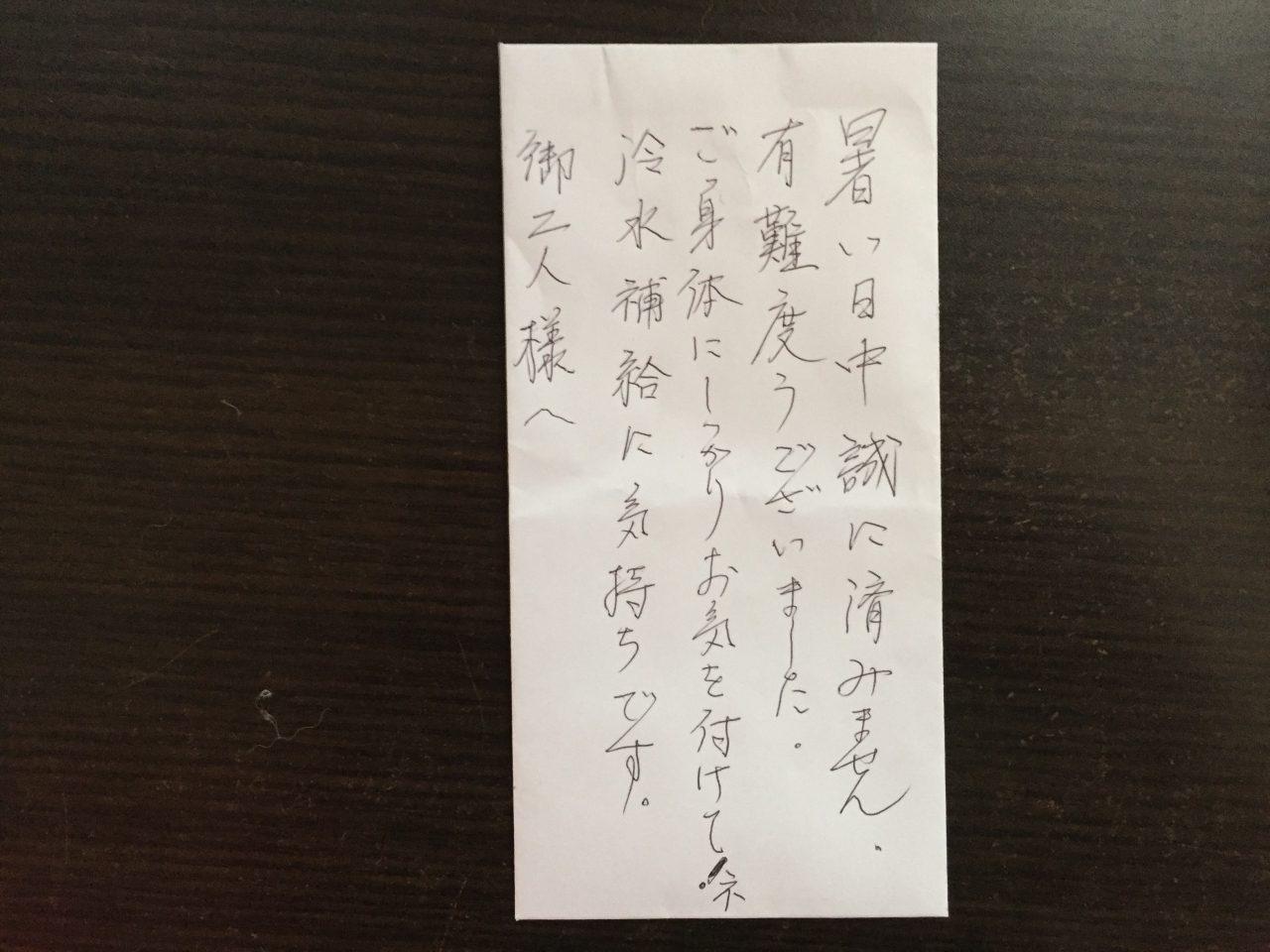 江田島市江田島町 給水管補修工事 お礼のお手紙