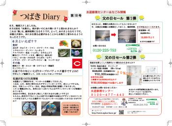 つばきDiary18号