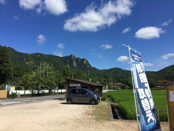 大竹市栗谷町 三倉岳 イベント