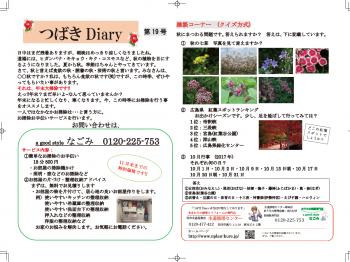 つばきDiary19号