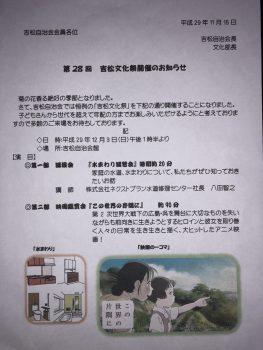 呉市広吉松 文化祭 水まわり講習会 この世界の片隅に