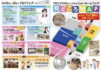 広島市 ネクストプラン 水まわりリフォーム業者 リフォームフェア