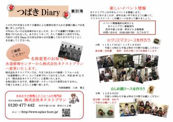 つばきDiary21号