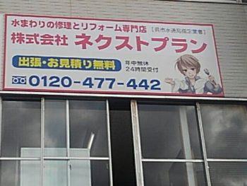 ネクストプラン 呉店看板