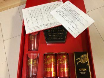KIRIN「深紅のプレミアム晩酌BOX」