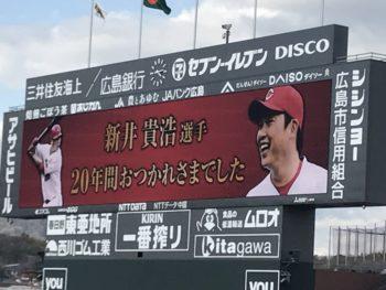 新井さんセレモニー