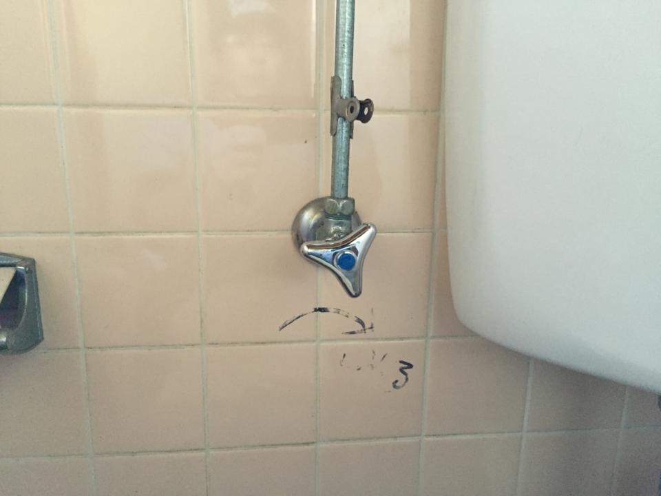 呉市音戸町 トイレ水漏れ修理