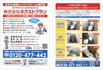 水まわりの修理とリフォーム専門店 ネクストプラン 広告