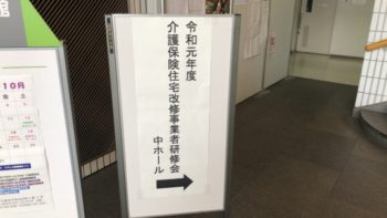 広島市中区 アステールプラザ 介護保険住宅改修事業者研修会