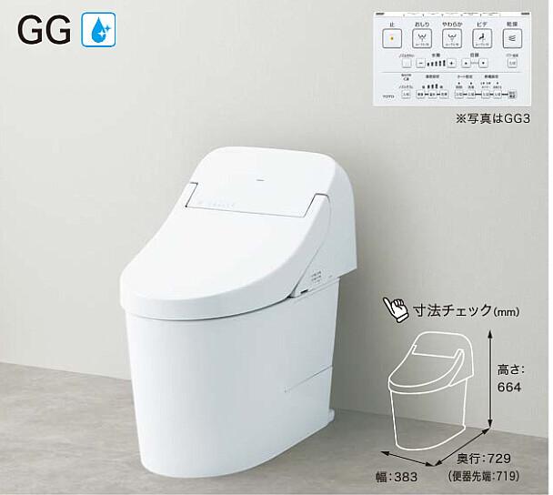 トイレリフォーム   便器について 一体型トイレ