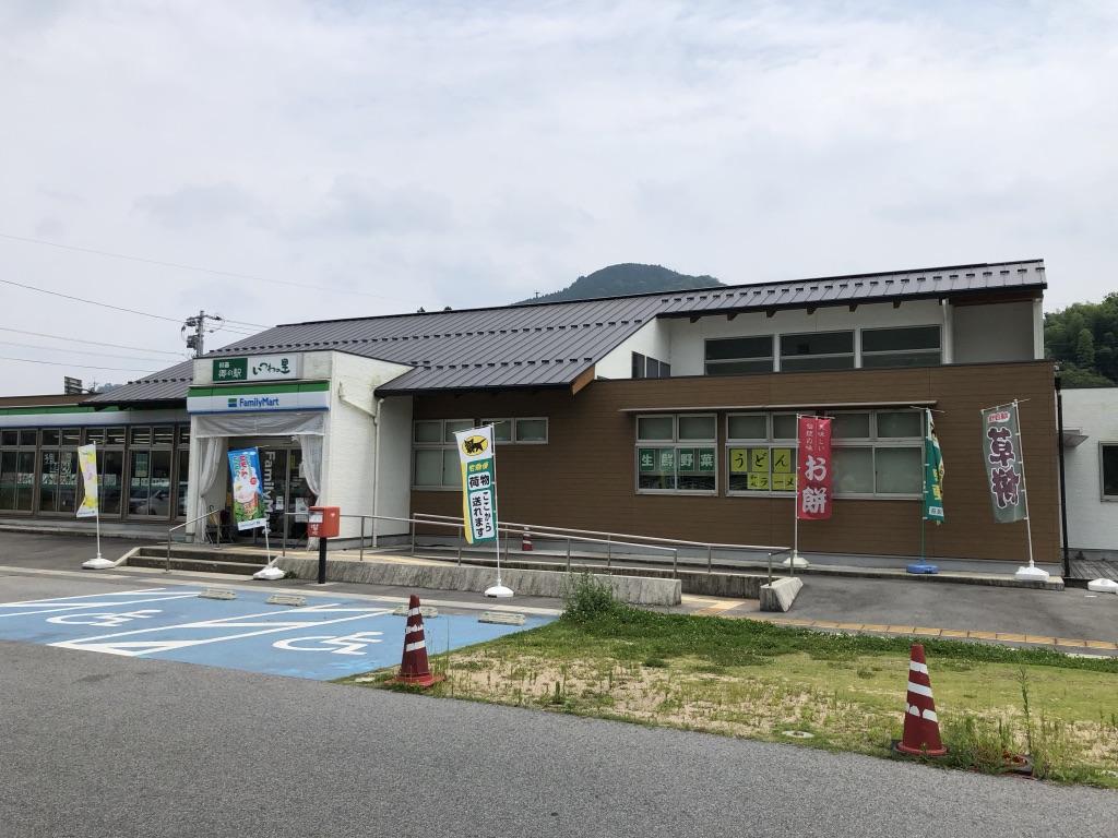 川西 郷の駅