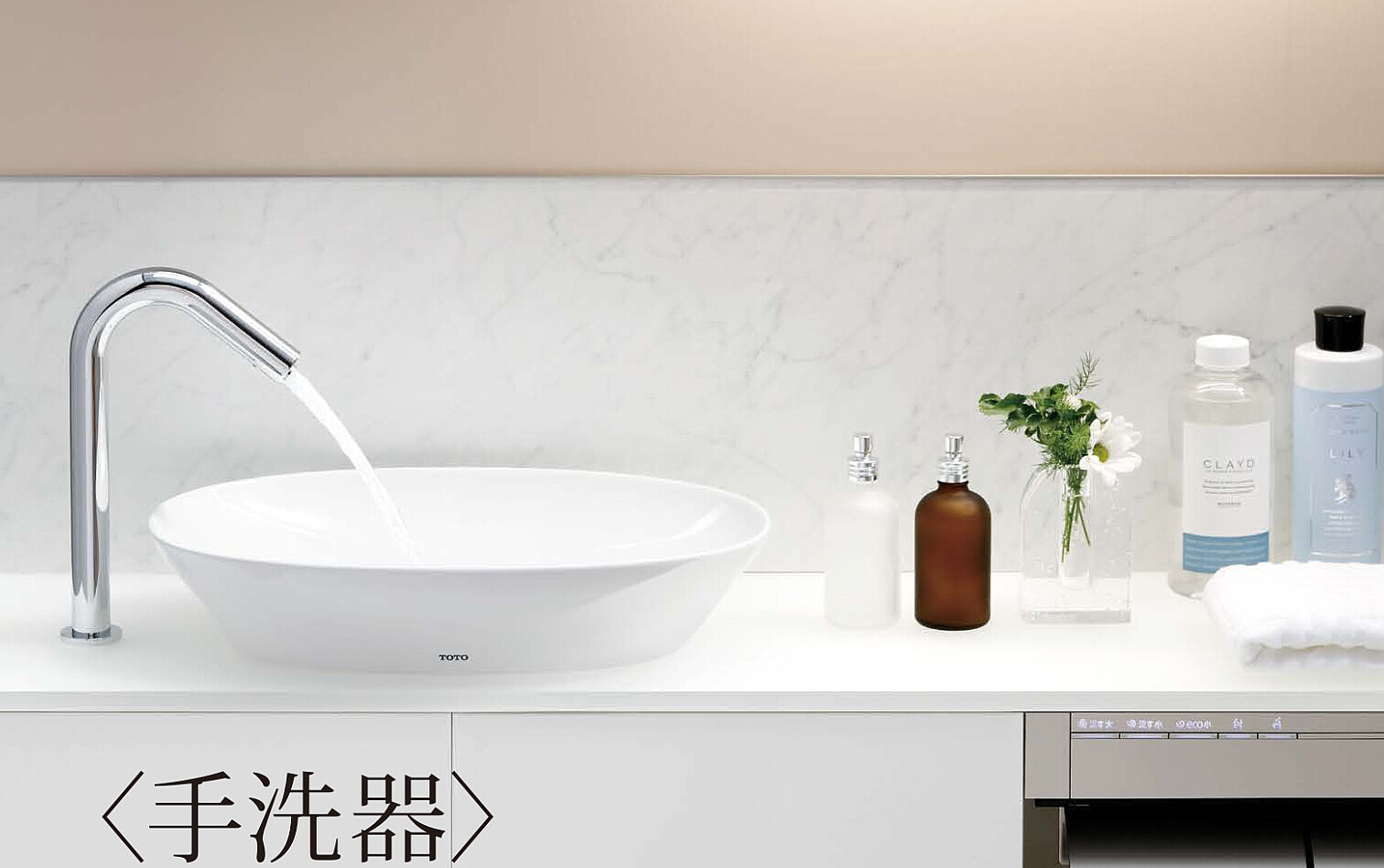 トイレリフォーム  | トイレ手洗いについて