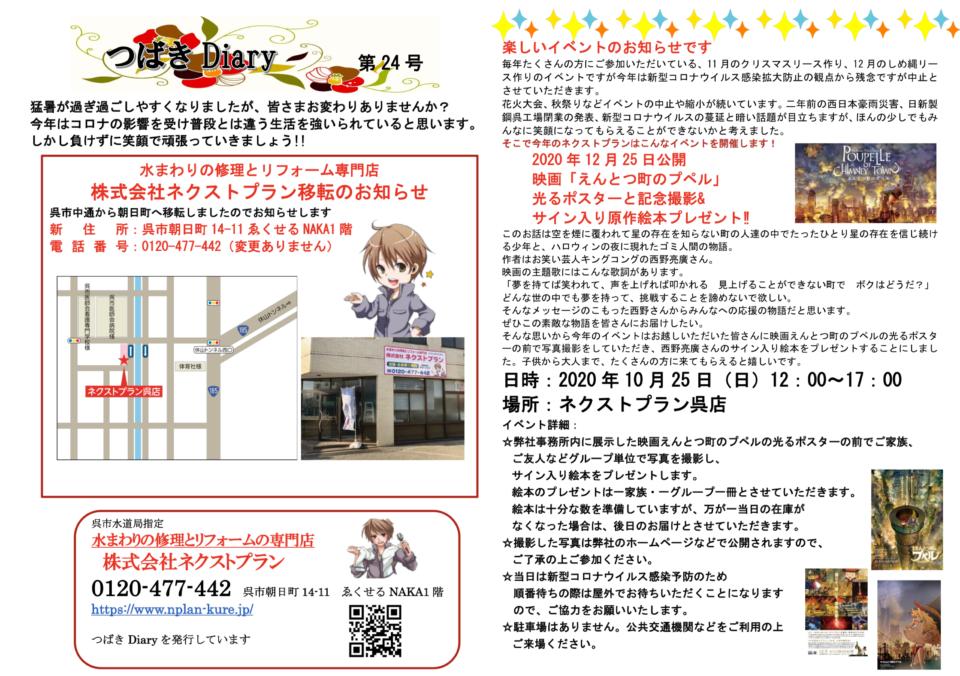 つばきDiary24号