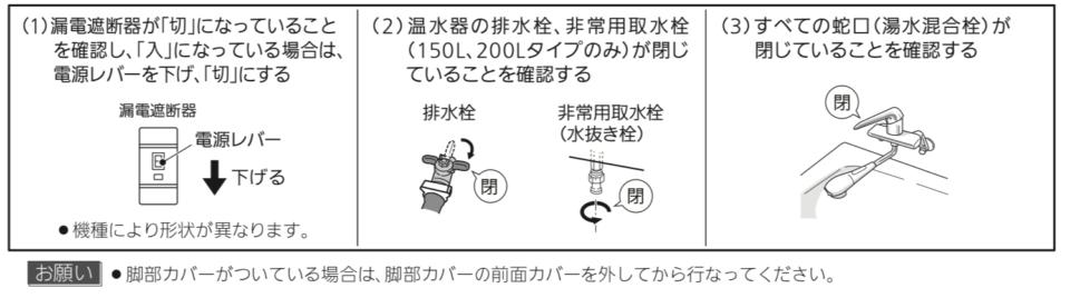 電気温水器の使用開始、再開について