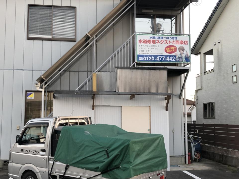 水道修理ネクスト@西条店